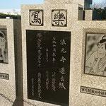 写楽の墓には斎藤十郎兵衛の過去帳の一部が墓石に刻印されていました。 ・写楽にと蜂須賀桜植樹して(和良)