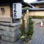 徳島市の渭水苑で初句会がありました。門松が飾られていました。          ・門松の松青々とありにけり(和良)