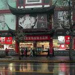 上海の豫園商場です。雨に濡れた街路に町の灯が綺麗でした。 ・上海の夜の灯うるみ冬の雨(和良)