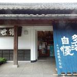 福生市の石川酒造です。文化財の酒蔵は今も現役でした。         ・酒蔵のひんやりとして涼しかり(和良)