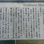 写楽は八丁堀に住んでいた阿波藩お抱えの能役者だったと伝えています。 ・謎多き写楽を辿る旅小春(和良)
