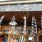 城崎温泉の商店街では新年の客を歓迎する餅花が飾られていました。     ・店頭に餅花飾り客を待つ(和良)