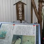 写楽は阿波藩お抱えの能役者・斎藤十郎兵衛と八丁堀の碑にありました。 ・柳枯る八丁堀に写楽の碑(和良)