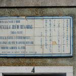 青い煉瓦にモラエスが生まれ育った家と書かれていました。   ・モラエスの旧居に冬日暖かく(和良)