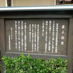 高浜虚子記念館には虚子の旧居も大切に保存されていました。      ・小諸なる虚子の旧居の紫苑咲く(和良)
