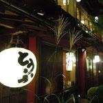 八王子市の豆腐料理店では玄関に花芒が飾られていました。                ・老舗なる豆腐料理屋芒活け(和良)