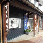 雁木通りには北越雪譜を書いた鈴木牧之の生家がありました。      ・梁太き牧之の生家雪近し(和良)