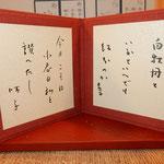 小諸市の高浜虚子記念館にはたくさんの句が展示されていました。    ・虚子の文字ゆったりとして爽やかに(和良)