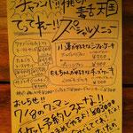 6/8(金) 「チャラン・ポ・ランタン 生音歌謡ショー 桃色豚と毒舌天国 」 仮称 念願のチャランポがホメリで生演奏してくれました。小春ちゃんが直筆の当日限定メニュー!