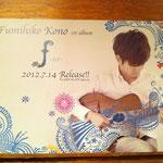 河野文彦 ファーストソロアルバム「f ~エフ~」 7/14(土)発売!!