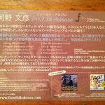 河野文彦ファーストソロアルバム「f ~エフ~」 7/14(土)発売!! (裏面)