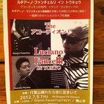 6/11(月)の河野文彦バンドメンバー、アコーディオン檜山学さんのライブフライヤー!なんとあのcobaさんと!