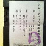 7/13(金) 「ゴトウイズミ×蛙釦かえるぼたん  ~アツコルジヲン・ジヤバロンド 恍惚蛇腹輪舞曲~」仮称 広島からスゴイ刺客がやってくる。。。トリプルアコーディオンの超絶乱舞。