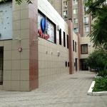 Фото 1 - ресторан Европа - г. Новороссийск, ул. Малоземельская 4/6 Тел.:+7(8617)220194, +7(918)2129198 E-mail: info@evroparest.ru