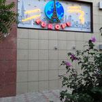 Фото 45 - ресторан Европа - г. Новороссийск, ул. Малоземельская 4/6 Тел.:+7(8617)220194, +7(918)2129198 E-mail: info@evroparest.ru