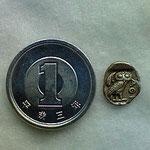 1円玉比較(裏)