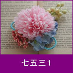 七五三髪飾り・成人式髪飾り1(マム使用)