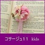 子供用コサージュ(KIDSコサージュ、お子様用コサージュ、ミニコサージュ)