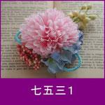 七五三・成人式髪飾り1(丸菊アレンジ髪飾り)