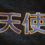 Bild: Bademantel mit japanischen Schriftzeichen