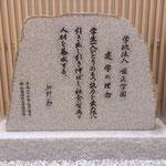 学校記念碑:万成自然石