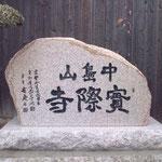 看板・万成自然石