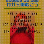 カズ様 作/2002