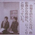 記事を掲載して頂いた某新聞より一部抜粋。  観覧者様方が、たまたま私の絵をご高覧頂いていて思い掛けない記念の一枚となりました(#^^#)