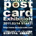 チャリティーポストカード展◆会場:BodaijuCafe大阪府北区◆期間: 2011年3月~/BodaijuCafe様 お世話になりありがとうございました。