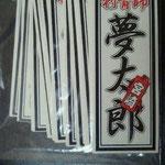 千社札ステッカー