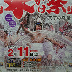 たけさん:大東大原 水かけ祭り,2月11日,岩手県一関市