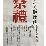 ぷぅ助さん:第六天榊神社例大祭  6月4日、5日 浅草橋・蔵前