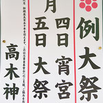 たけさん:「高木神社例大祭」6月4日、5日 墨田区押上