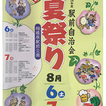 sagamiさん:「駅前自治会 夏まつり」(相模原駅) 8月6日、7日