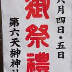 たけさん:「第六榊神社御祭禮」6月4日、5日 台東区蔵前