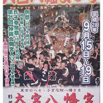 mikaさん:「大宮八幡まつり」9月17日(土)、18日(日),東京都杉並区