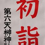 たけさん:第六天榊神社,1月1日,台東区