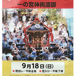 提灯さん:「葛西神社例大祭」9月16日(金)、9月17日(土)、9月18日(日),