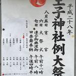 王子太郎さん:「王子神社例大祭 」8月5日〜7日