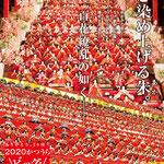 江澤正敏さん:2020かつうらビッグひな祭り, 2月22日(土)-3月3日(火), 千葉県勝浦市