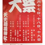 とろさん:「稲荷神社大祭」6月17日、18日、19日