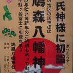 たけさん:鳩森八幡神社 初詣,1月1日,渋谷区