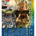 愛宕神社さん:「愛宕神社・出世の石段祭り」9月21日(水)、9月22日(木・祝),東京都港区愛宕