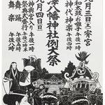 レコードさん:「北澤八幡神社例大祭」9月3日(土)、9月4日(日),世田谷区下北沢