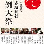 赤城神社公式サイトさん:「赤城神社例大祭」9月17日(土)、18日(日)、19日(月・祝) ,東京都新宿区