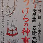 たけさん:うけらの神事, 2月3日(月), 台東区