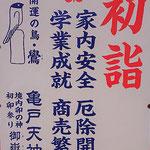 たけさん:亀戸天神社,1月1日,江東区