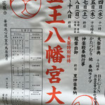 レコードさん:「金王八幡宮大祭 行事詳細」9月14日(土)〜18日(日) ,東京都渋谷区