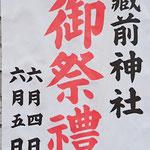 たけさん:「蔵前神社御祭禮」6月4日、5日 台東区蔵前