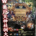 二郎さん:「亀戸天神社例大祭 」8月25日、27日、28日(氏子町会神社神輿渡御)